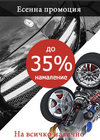 auto parts autumn sale